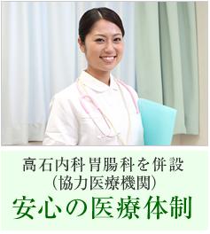 高石内科 胃腸科を併設(協力医療機関)安心の医療体制